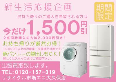 新生活応援POP-家電-JPEG.jpg