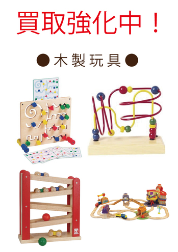 木製玩具.jpg