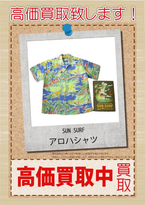 高価買取POP-2013.12サンサー.jpg