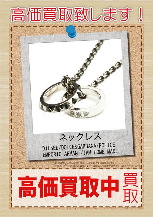 高価買取POP-2013.12ネックレ.jpg