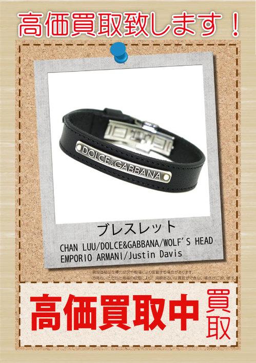 高価買取POP-2013.12ブレス.jpg