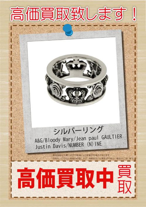 高価買取POP-2013.12リング.jpg