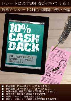 10%-CASH-BACK-WEB.jpg