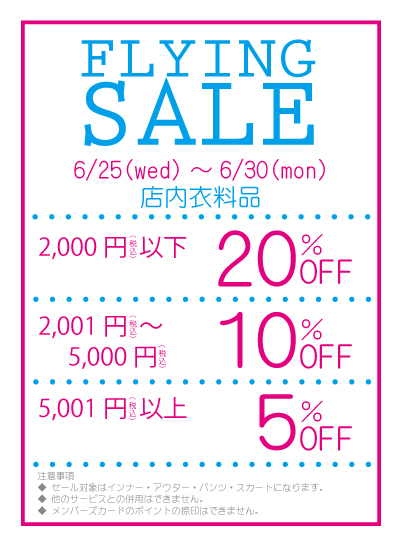 FLYING-SALE-2014.06.jpg