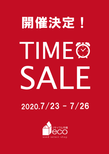 TIME-SALE-告知-2020.07.jpg
