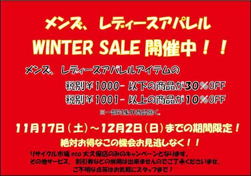 WINTER-SALE-開催中2.jpg