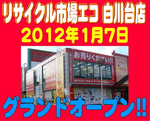 shirakawadai.jpg