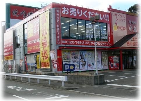 shirakawadai2.jpg