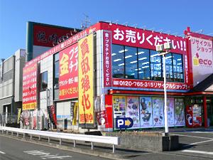 リサイクル市場エコ 白川台店